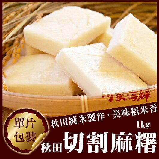 日本麻糬(秋田切餅)1kg±5%包☆中秋烤麻糬.年糕
