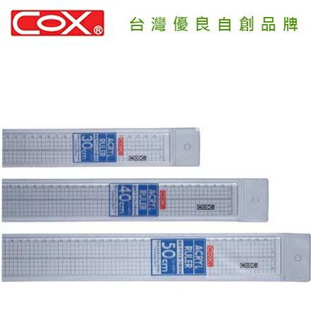 COX三燕50cm方眼壓克力直尺CS~5001