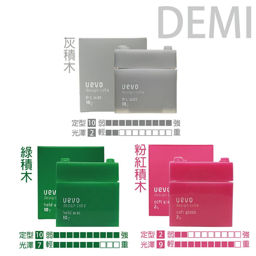 日本DEMI 提美 UEVO卵殼膜彩色造型灰積木髮蠟80g 多款可選 0