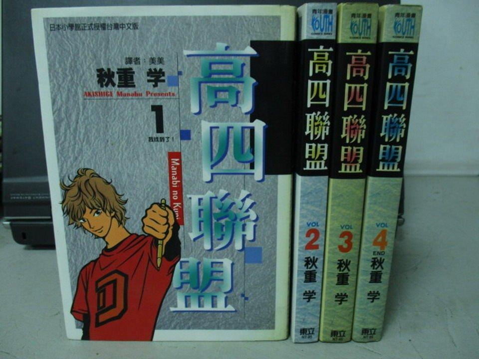 【書寶二手書T3/漫畫書_OHI】高四聯盟_1~4本合售_秋重學
