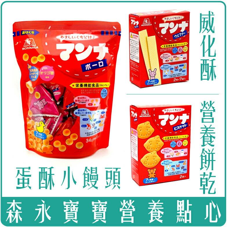 《Chara 微百貨》日本 森永 寶寶 幼兒 嬰兒 營養 點心 威化酥 蛋酥 小饅頭 餅乾 七個月以上 副食品 0
