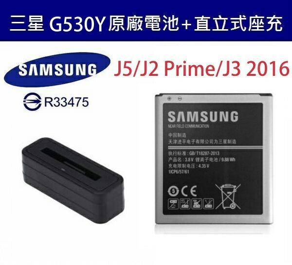 三星 G530Y G531Y【原廠電池配件包】J5 J500F J5007 J5008、J2 Prime、J3 2016 J320YZ【原廠電池+直立式充電器】
