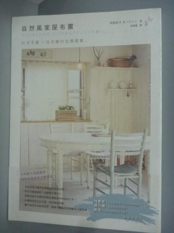~書寶 書T1/ _ZDB~自然風家屋布置:日式手感x法式鄉村空間提案_阿部桂子