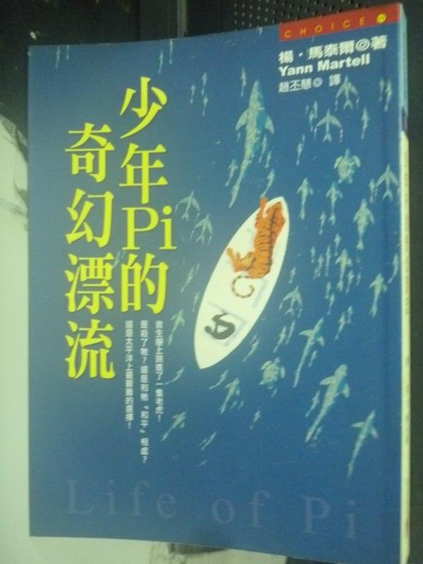 【書寶二手書T8/一般小說_LNK】少年Pi的奇幻漂流_楊‧馬泰爾