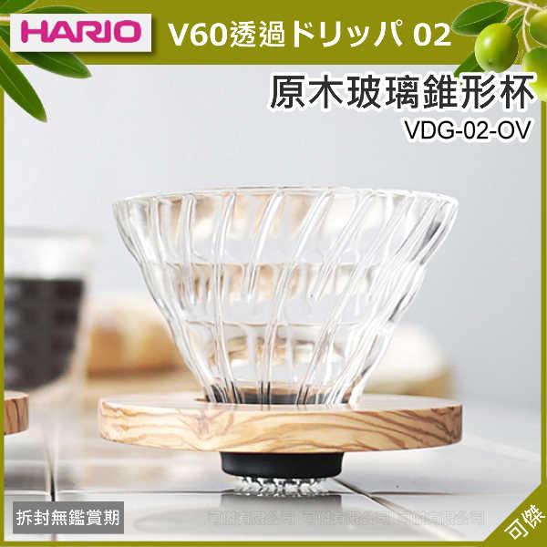可傑  HARIO 原木玻璃錐形濾杯 V60 VDG~02~OV 獨特結合橄欖木  咖啡行
