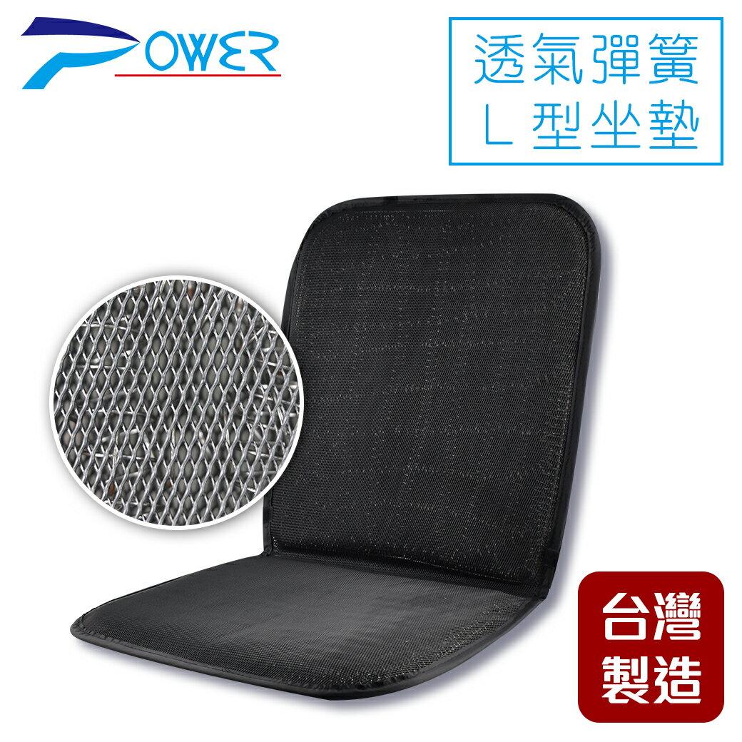 【POWER】PW-403 透氣L型座靠墊 透氣舒適 L型坐墊 前座座墊 車用 辦公用-Goodcar168