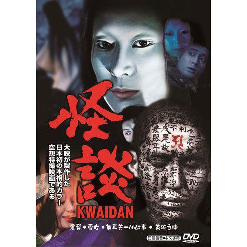怪談(黑髮、雪女、無耳芳一的故事)DVD