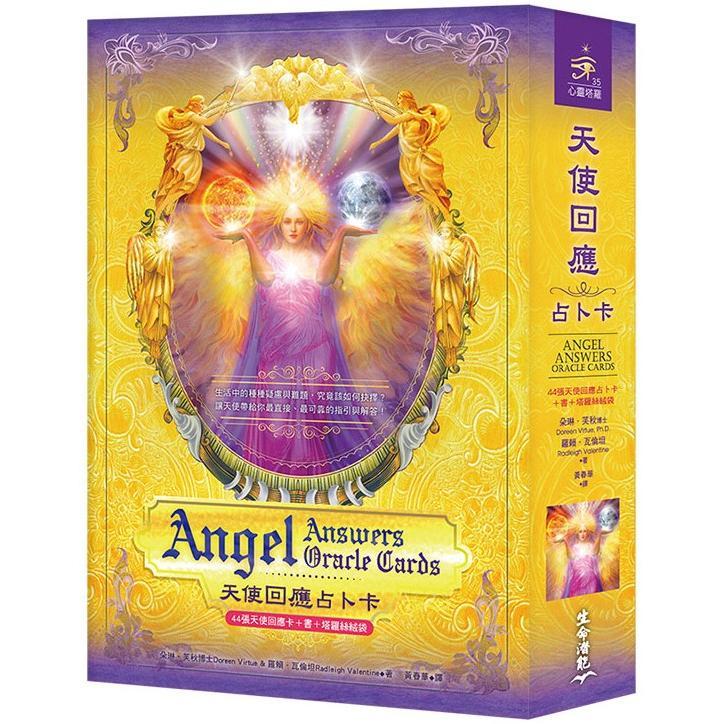天使回應占卜卡 0