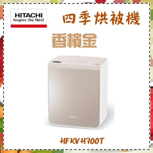 【日立家電】四季烘被機 《HFKVH700T》香檳金 LED時間顯示 原廠保固