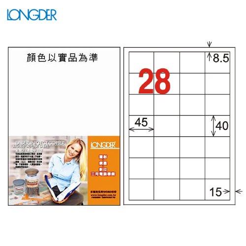 辦公小物嚴選~龍德A4三用電腦標籤(雷射噴墨)LD-845-W-A(白)28格(105張盒)(列印標籤)