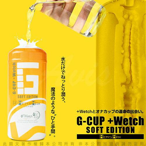 ◤飛機杯◥ MEN  ^#27 S MAX G~CUP Wetch真實快感 不需加潤滑液