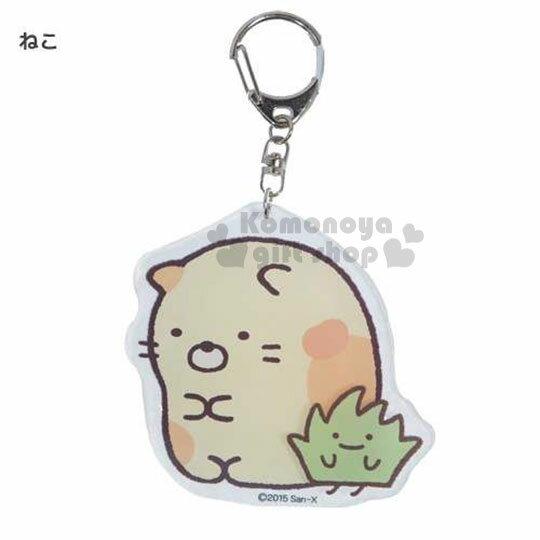 〔小禮堂〕角落生物 造型鑰匙圈《黃花貓.坐姿.小草》