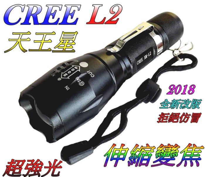 雲火-(單手電筒)天王星美國CREE XM-L2 LED伸縮調光手電筒強光1200流明超亮光.騎車登山露營戶外照明釣魚18650