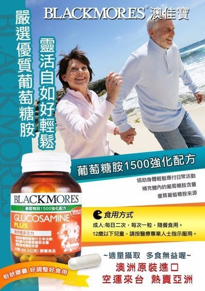【澳佳寶】葡萄糖胺1500 強化配方(60顆 / 膠囊) 3