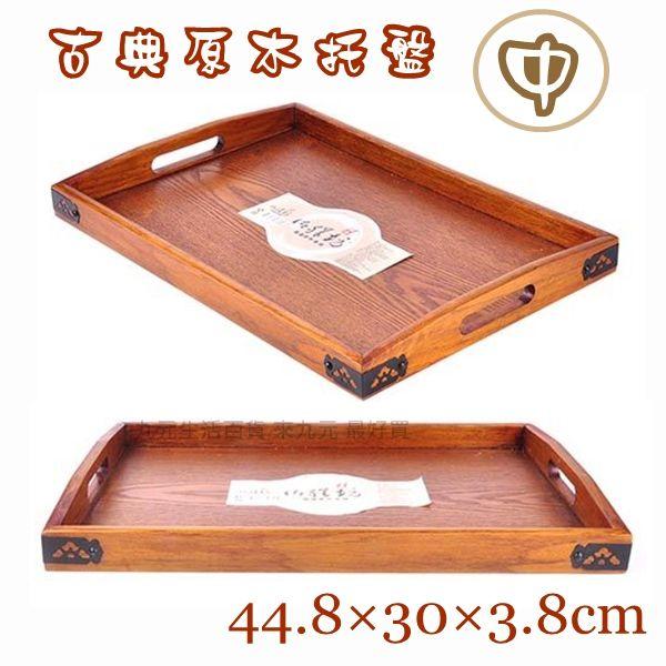 【九元生活百貨】古典原木托盤/中 原木餐盤 端盤