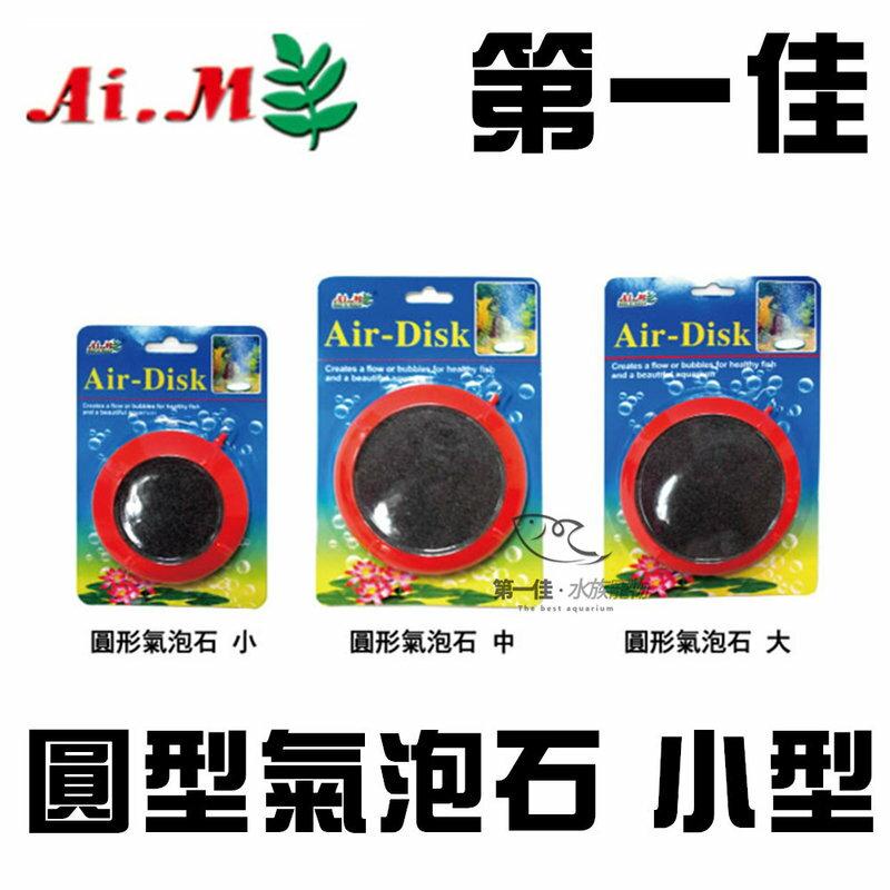 [第一佳 水族寵物] 台灣AI.M(AIM) 圓型氣泡石 小型