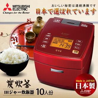 【三菱MITSUBISHI】日本原裝。炭炊釜IH10人份電子鍋/NJ-EV185T(紅色)