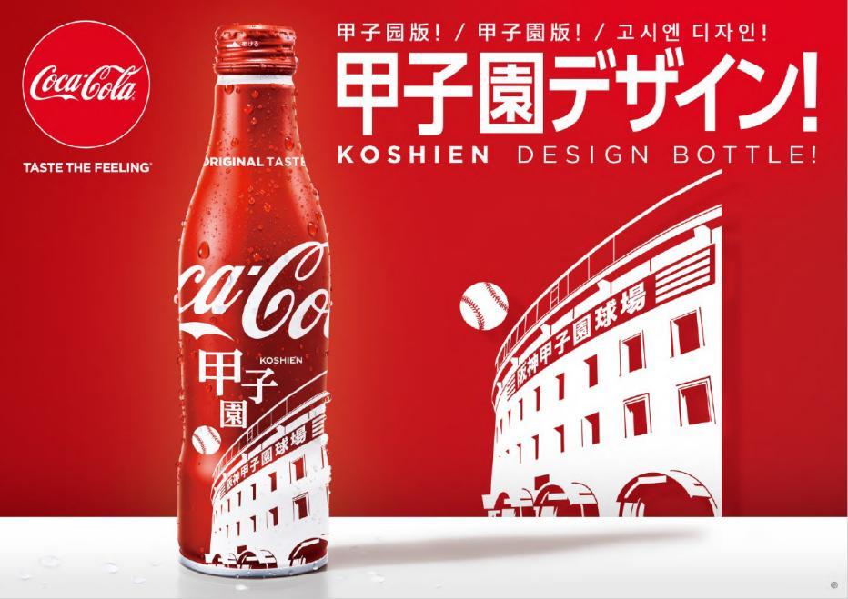 【可口可樂】期間限定Coca-Cola鋁瓶裝原味可樂-東京 / 明治維新 / 北東北-陸奧 / 甲子園 / 德川 / 大阪 250ml 收藏版 日本原裝進口 3.18-4 / 7店休 暫停出貨 5