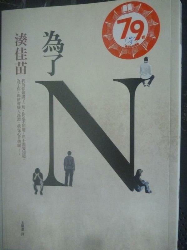 【書寶二手書T6/翻譯小說_LNC】為了N_湊佳苗, 王蘊潔