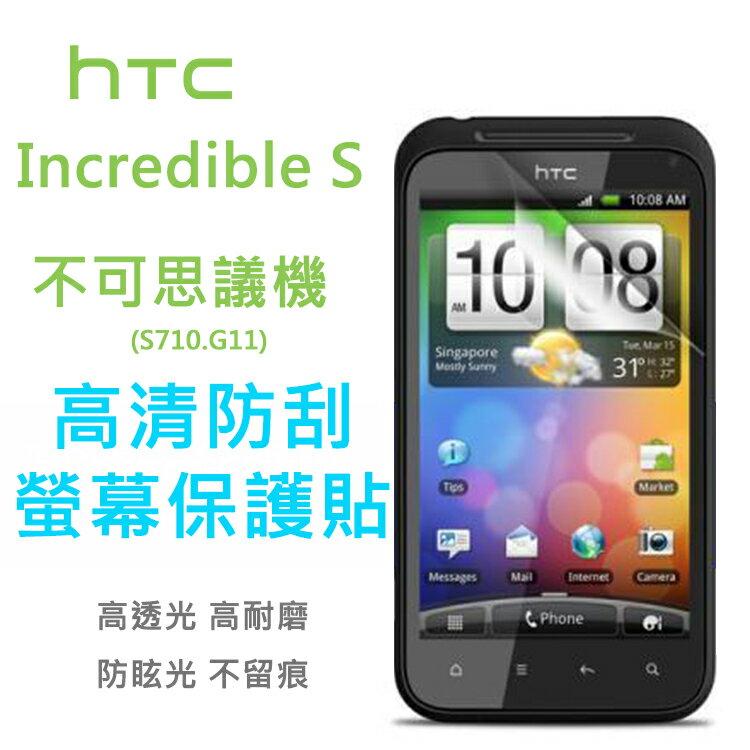 HTC Incredible S S710E G11不可思議機 高清防刮 螢幕保護貼 手機保護膜 亮面透明