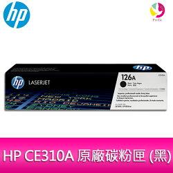 HP CE310A 原廠碳粉匣 (黑)適用CP1025/M175a/M175nw▲最高點數回饋10倍送▲