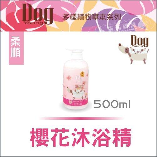 +貓狗樂園+ Dog Young【櫻花沐浴精。500ml】345元 - 限時優惠好康折扣