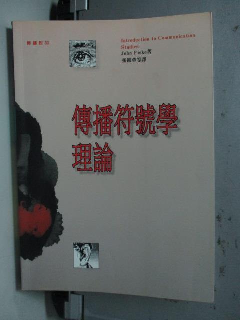 【書寶二手書T1/大學藝術傳播_LMY】傳播符號學理論_張錦華