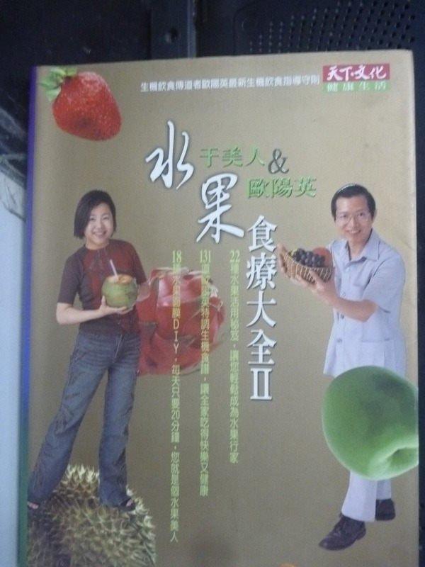 【書寶二手書T6/養生_LJN】水果食療大全 (II)_原價450_于美人