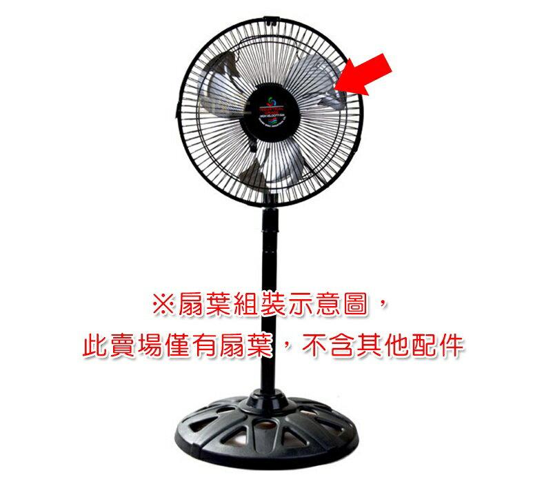【尋寶趣】金展輝10吋工業立扇-扇葉 電風扇葉 電扇配件 風力強 適用AB-1010 台灣製 AB-1011-Blade 6