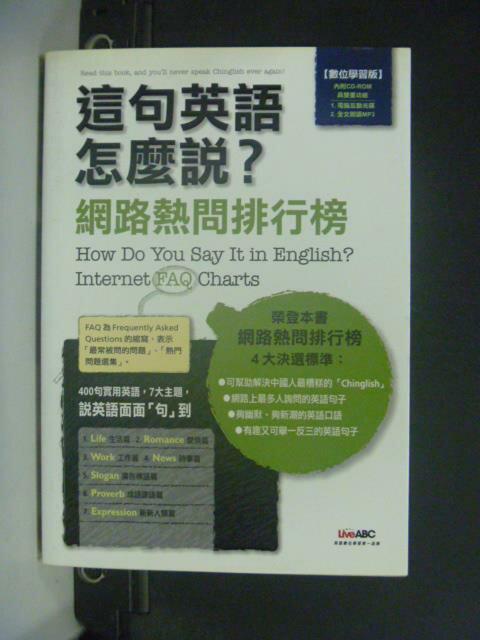 【書寶二手書T5/語言學習_HME】這句英語怎麼說網路熱問排行榜_希伯崙公司_無光碟