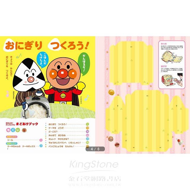 麵包超人兒童遊戲書-食物篇 3