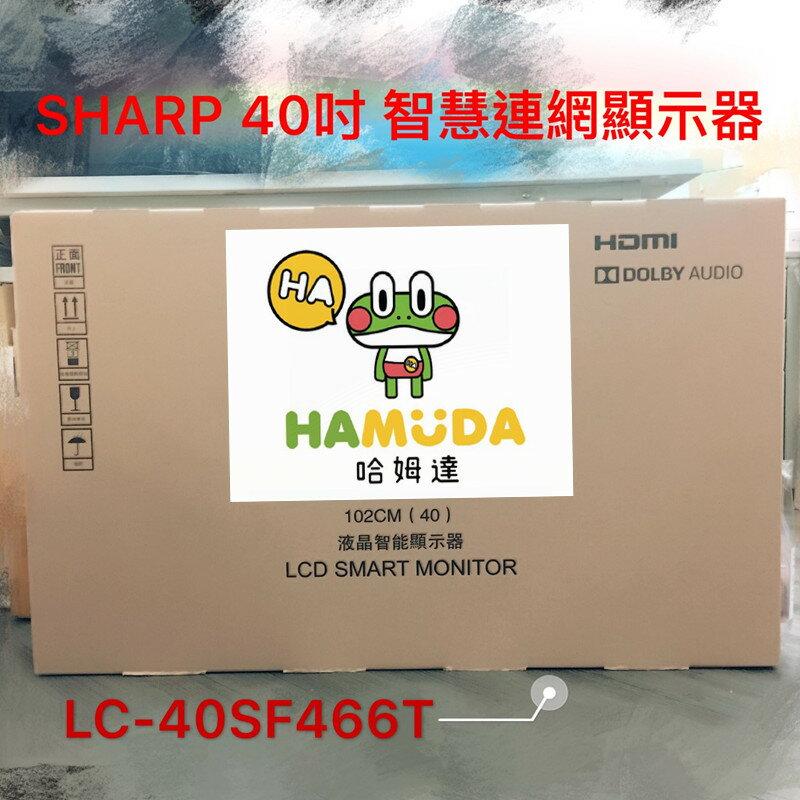 母親節 特價SHARP 40吋 FHD智慧連網顯示器+視訊盒 LC-40SF466T