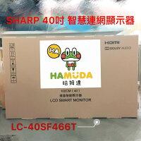 小熊維尼周邊商品推薦尾牙首選 SHARP 40吋 FHD智慧連網顯示器+視訊盒 LC-40SF466T