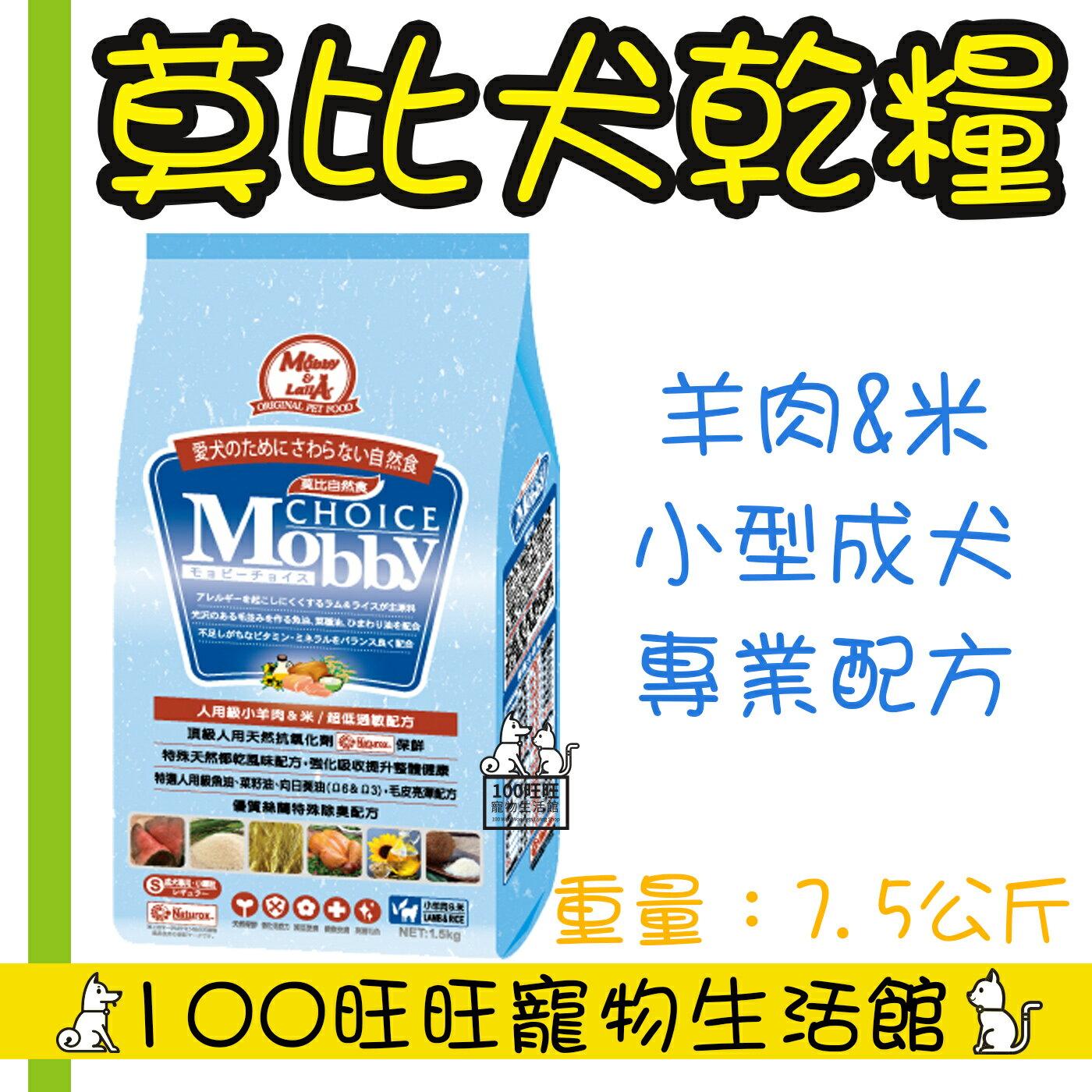 Mobby 莫比 羊肉米 小型成犬 7.5kg 0