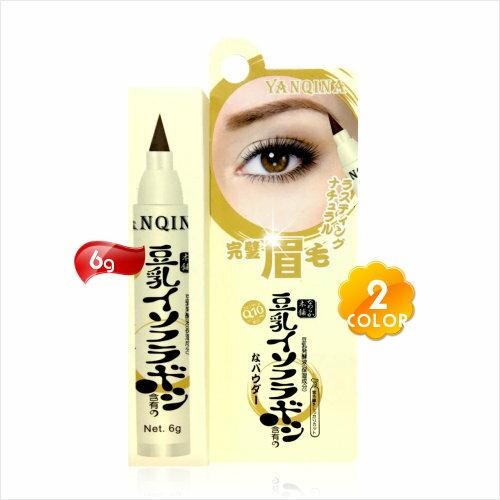 YANQINA 豆乳防水持久液態眉筆.眉毛液~6g^(兩色 ^) ^~53610^~