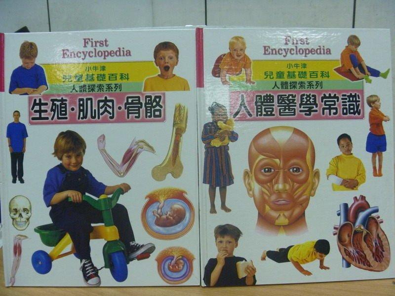 【書寶二手書T6/少年童書_YCX】小牛津兒童基礎百科-生殖肌肉骨骼_人體醫學常識_2本合售
