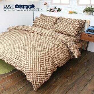 LUST寢具 【新生活eazy系列-高雅格紋】雙人薄被套6x7尺、台灣製