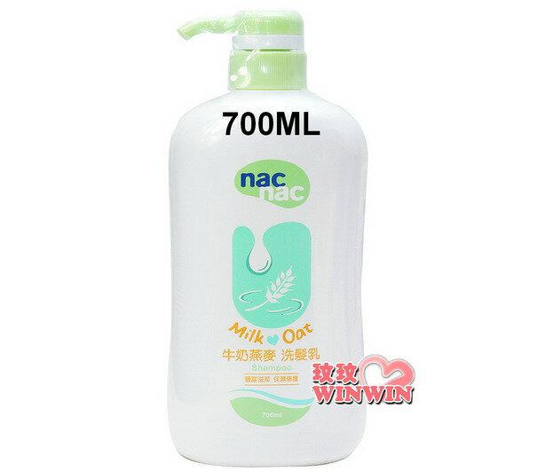 NAC NAC 牛奶燕麥 洗髮乳 700ML