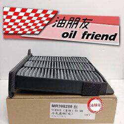 -油朋友-  冷氣芯 冷氣濾網 三菱 Mitsubishi virage 03-06 zinger 06- 含框 免運