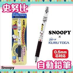 史努比 UNI三菱 旋轉 自動鉛筆 0.5mm 黑色 日本製 該該貝比日本精品 ☆