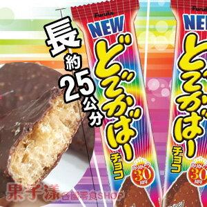 日本古田 放大版巧克力棒(單支) [JP506] - 限時優惠好康折扣