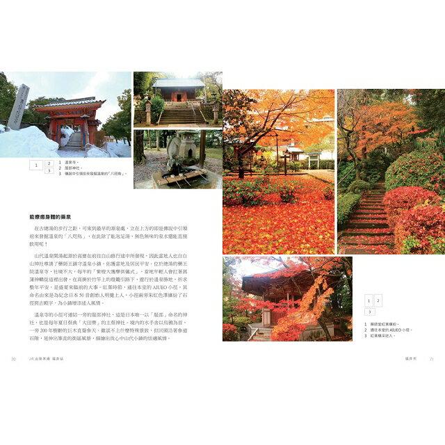 北陸私藏.裏風景:福井、石川、富山慢遊案內 6