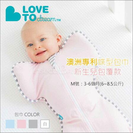 ?蟲寶寶?【澳洲 Love To Dream】專利蝶型包巾 stage1 新生兒包覆款/ M 號《預》