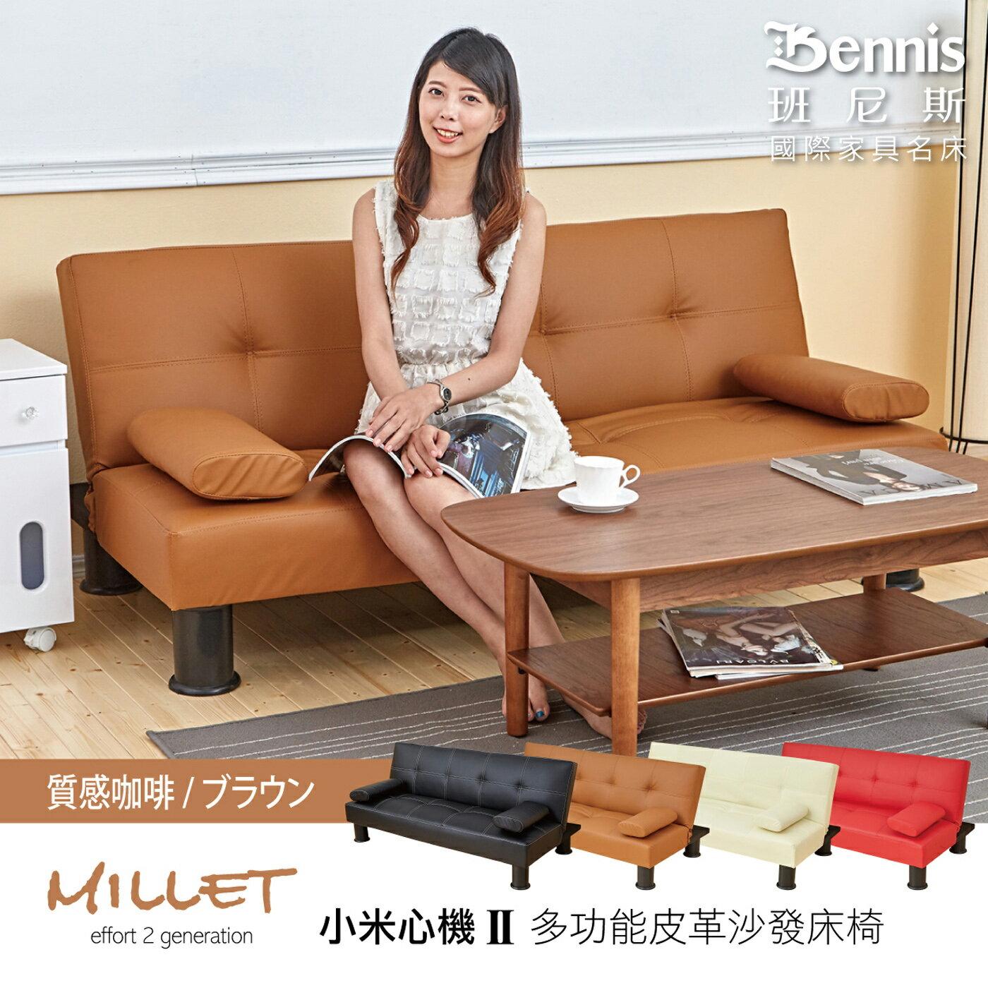 【Millet 小米心機 II代】 皮革多人座優質沙發床(升級加贈兩個抱枕) ★班尼斯國際家具名床 2