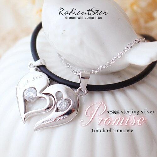 愛情守護戀心925純銀情侶對鍊項鍊含鍊單件【SL012】璀璨之星☆