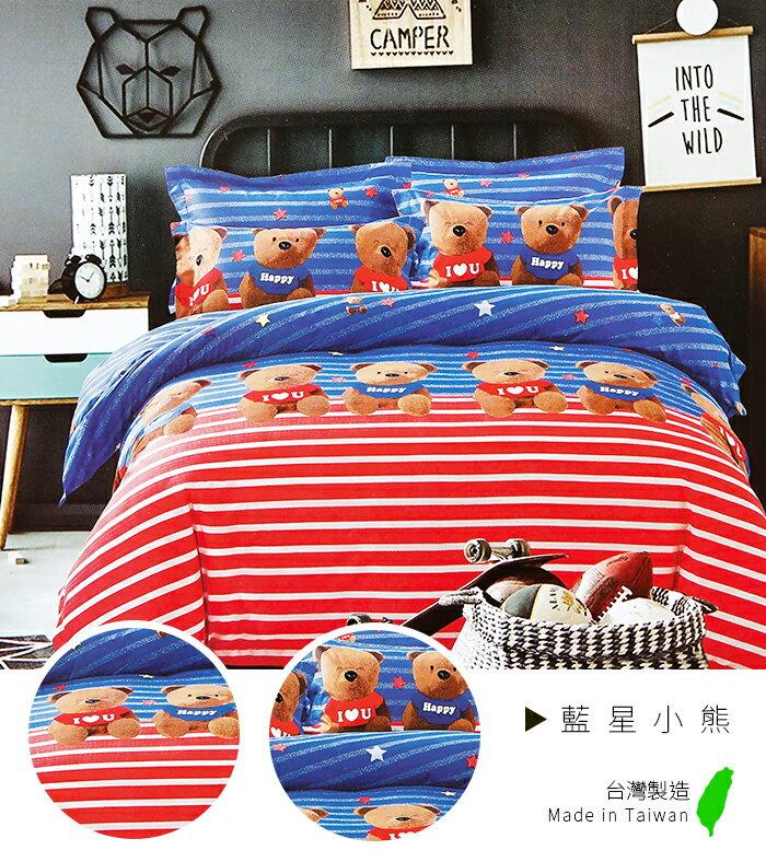舒柔棉磨毛超細纖維6尺雙人加大三件式床包_藍星小熊_天絲絨/天鵝絨《GiGi居家寢飾生活館》