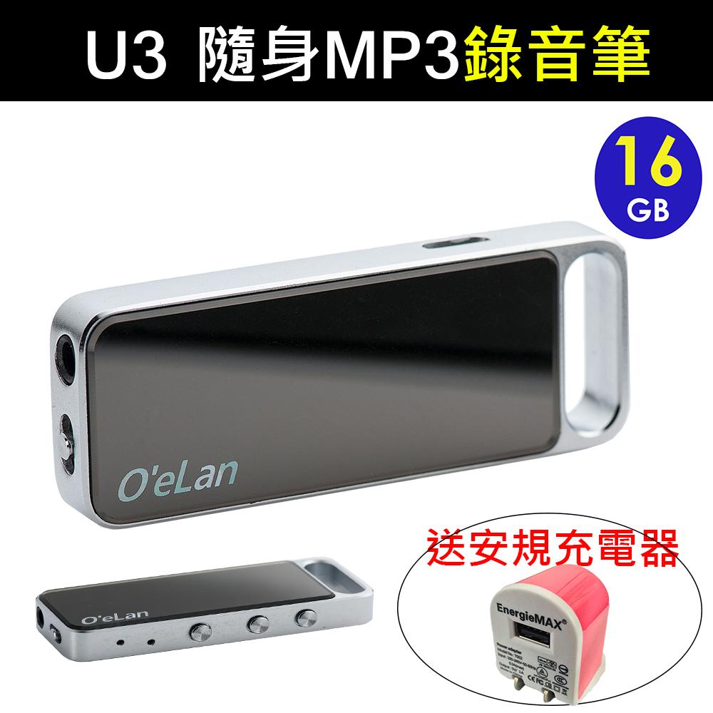 <br/><br/>  【送安規充電器】U3 MP3錄音筆 MP3隨身聽 連續錄製18小時超長電力 鏡面 錄音 【16G】<br/><br/>