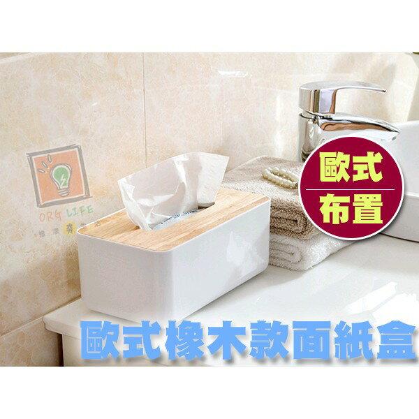 ORG《SD0750》猶如歐式~橡木 面紙盒 衛生紙盒 面紙 收納 置物盒 懷舊復古 禮物 佈置 大掃除 生活用品 浴室