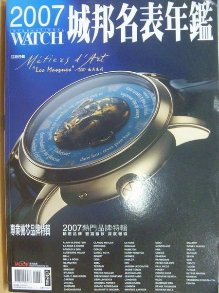 【書寶二手書T5/收藏_WGU】城邦名表年鑑_2007_年度熱門品牌特輯等