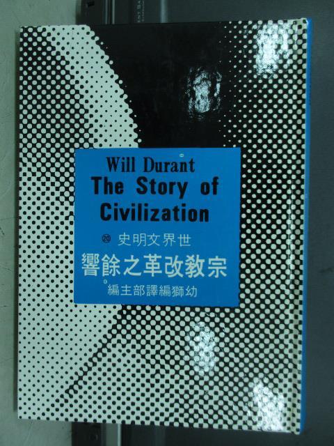 【書寶二手書T5/歷史_ MRI】世界文明史-宗教改革之餘響_威爾杜蘭